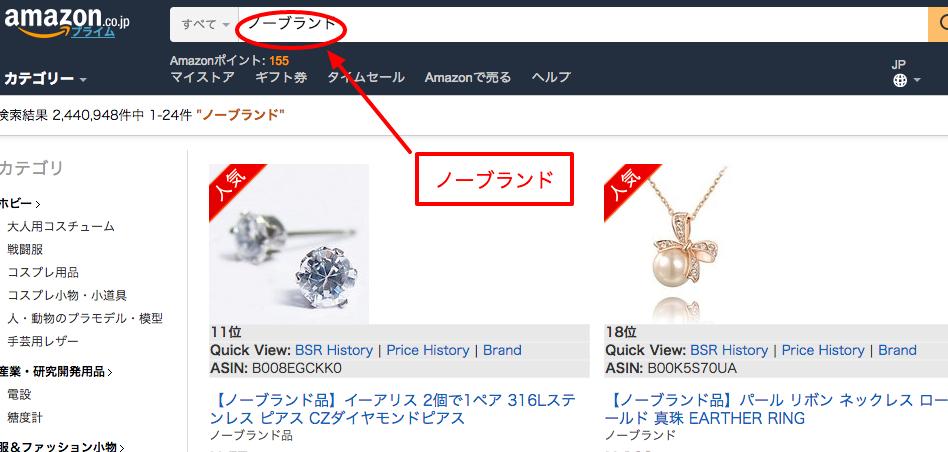 Amazon.co.jp ノーブランド