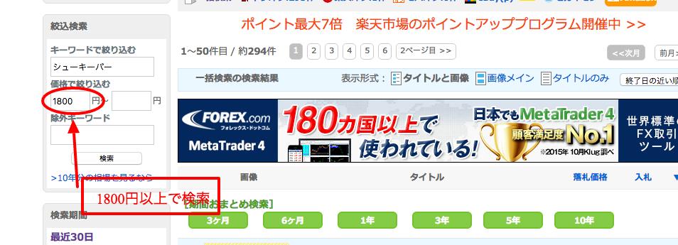 オークファン1800円